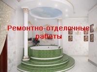 Ремонтно-отделочные услуги
